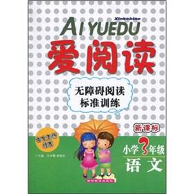 New Curriculum love reading accessibility reading standard training: language 3rd grade(Chinese ...
