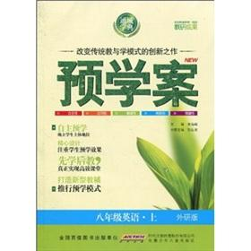 Pre-school case: 8th grade English (Vol.1) (collins Edition)(Chinese Edition): ZHANG YING NENG ZHU ...