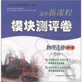 New high school curriculum module evaluation volume: physical (Elective 3-1) (PEP)(Chinese Edition)...