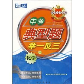 Junior Secondary Schools essential in the examination typical questions TELL: Chemistry(Chinese ...
