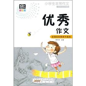 The pupils very essay: excellent composition (painted version)(Chinese Edition): CHEN SHU FANG