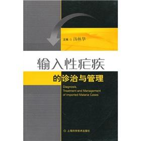 Diagnosis. treatment and management of imported malaria(Chinese Edition): TANG LIN HUA