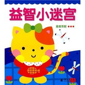 Puzzle maze (the difficulty factor 3 star)(Chinese Edition): BEI JING XIAO HONG HUA TU SHU GONG ZUO...