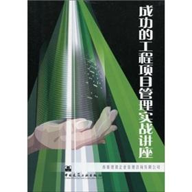 Successful project management combat lectures (with CD-ROM)(Chinese: XI YA LI