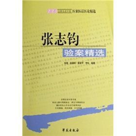 The national old TCM Medical Records Medical Talks the medical theory Picks: Zhi-Jun Zhang ...
