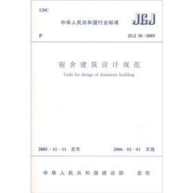 Industry standard of the People's Republic of: ZHONG GUO JIAN
