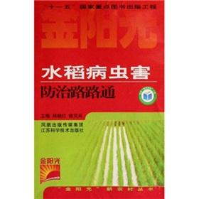 The paddy pest control Passepartout(Chinese Edition): QIU XIAO HONG YAO KE BING