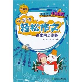 The pupils easily essay classroom synchronous training (Grade 5)(Chinese Edition): LI CAN CHEN LI