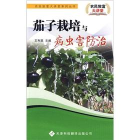 Of eggplant cultivation and pest control(Chinese Edition): WANG LI YING