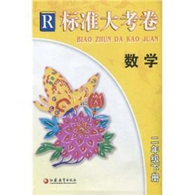 Standard papers: Mathematics (grade 2 volumes) R(Chinese Edition): BIAO ZHUN DA KAO JUAN BIAN XIE ...