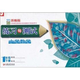 Practice and testing: Primary Mathematics (Grade 1 copies) (for Jiangsu) (Yoshinori supporting ...