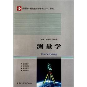 Civil Engineering for Applied Undergraduate institutions planning materials: Surveying(Chinese ...