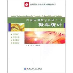 Applied mathematics undergraduate institutions planning materials. economic Applied Mathematics: ...