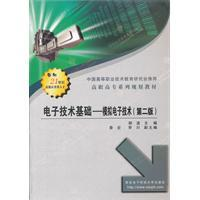 Higher vocational family planning materials and electronic technology base: Analog Electronic ...