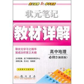 The scholar notes textbook Detailed: high school: LONG MEN SHU