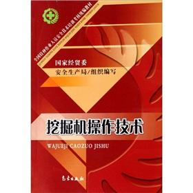 Special operations: excavator operator technology(Chinese Edition): GUO JIA JING