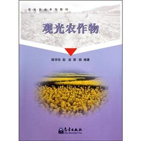 The sightseeing agriculture textbook series: sightseeing crops(Chinese Edition): CHEN XUE ZHEN DENG