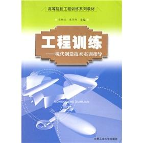 Engineering Training: modern manufacturing technology training guidance(Chinese Edition): SONG SHU ...