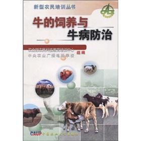 Cattle-breeding cattle disease control(Chinese Edition): LI YU BING