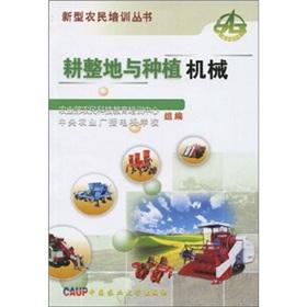 Tillage and planting machinery(Chinese Edition): FU AI MIN