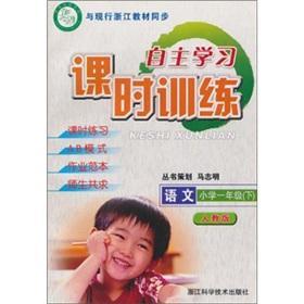 Independent study class training: language (Grade 1): MA ZHI MING