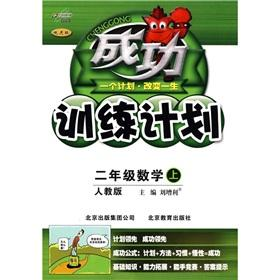 Successful training program: 2 grade math (Vol.1) (PEP improved version)(Chinese Edition): LIU ZENG...