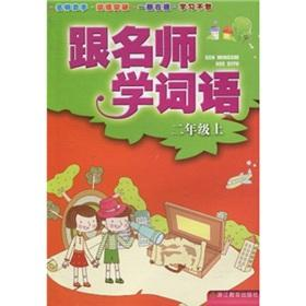 Words with teacher school (grade 2)(Chinese Edition): ZHANG MIN HUA