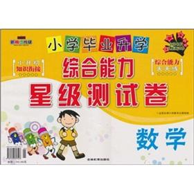 Comprehensive capabilities star of the primary school entrance test volume: Mathematics(Chinese ...