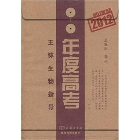 2012 New Standard annual college entrance examination: bowl biological guidance(Chinese Edition): ...