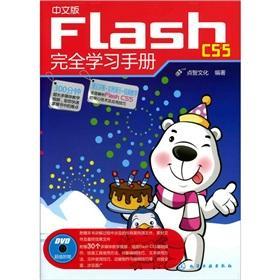 The Chinese version FlashCS5 fully study manual: DIAN ZHI WEN