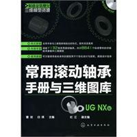 Three-dimensional model of manufacturing information resources: commonly Rolling manual and ...