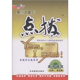 The special senior teacher coaching: high school language (compulsory) (with Su teach)(Chinese ...