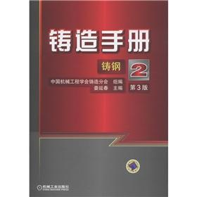 Casting Manual (Volume 2): cast steel (3)(Chinese Edition): LOU YAN CHUN ZHONG GUO JI XIE GONG ...