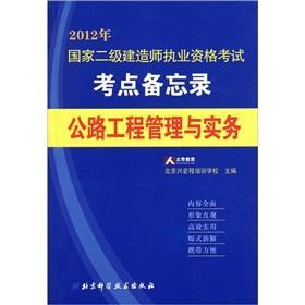 2012 national construction division licensing examination test center Memorandum: Highway ...