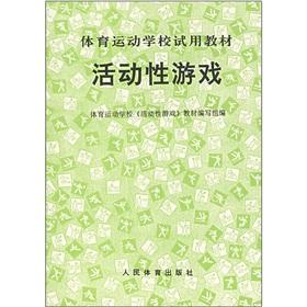 Sports School trial materials: active games(Chinese Edition): TI YU YUN