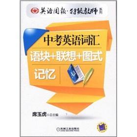 Grade teacher of English Weekly Series: English vocabulary in the test Chunk + Lenovo + Schema ...