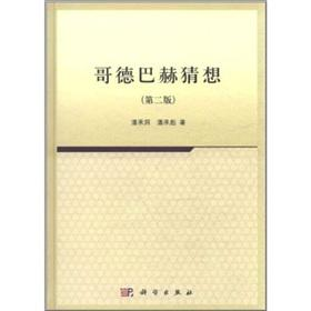 Goldbach Conjecture (2nd Edition)(Chinese Edition): PAN CHENG DONG PAN CHENG BIAO