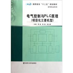 Vocational 12th Five-Year Plan textbook electromechanical Professional Series: Electrical Control ...