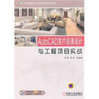 AutoCAD interior design and project combat (with a DVD-ROM discs)(Chinese Edition): LUO JUAN DENG