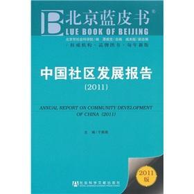 Community Development Report 2011(Chinese Edition): YU YAN YAN