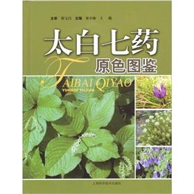 The Taibai seven drug Colour Guide(Chinese Edition): SONG XIAO MEI WANG WEI