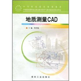 Secondary vocational education planning materials: Geological Survey CAD(Chinese Edition): GONG ...