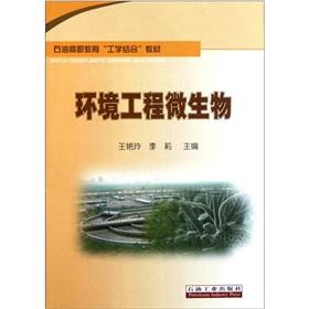 Petroleum Vocational education combining learning with textbook: Environmental Engineering ...