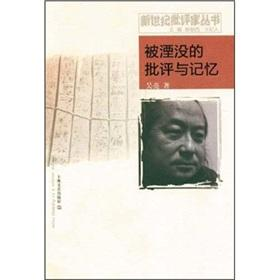 Is the annihilation of the criticism and memory(Chinese Edition): WU LIANG