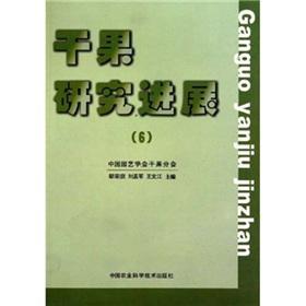 Dried fruit research progress 6(Chinese Edition): XI RONG TING LIU MENG JUN WANG WEN JIANG