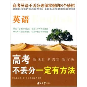 The must the Books entrance examination does not drop points must have a method: English(Chinese ...