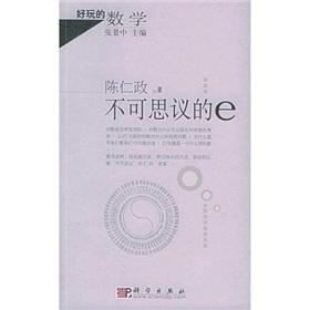 Fun math: incredible e(Chinese Edition): CHEN REN ZHENG