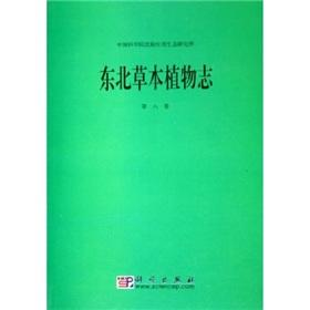Northeast herb Chi (Volume 8)(Chinese Edition): LI SHU XIN