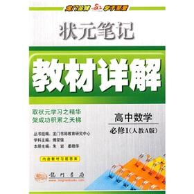 The scholar notes textbooks Detailed: high school: FU RONG QIANG
