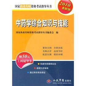 The national practitioner qualification examination is recommended book: the Chinese pharmacy ...
